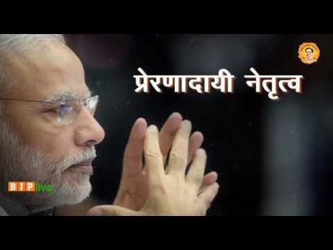 Building New India - Splendid journey of Modi govt and BJP - #3YearsOfModiGovt