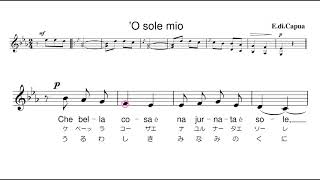 'O sole mio オ、ソレ、ミオ   ピアノ伴奏