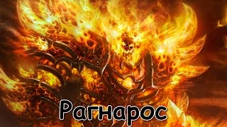 История Вселенной Warcraft История Мира World of Warcraft WoW Lore - Рагнарос Ragnaros