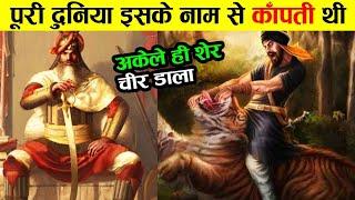 दुश्मन नाम सुनते ही अपना साम्राज्य छोड़ देता था ऐसा था भारत का वीर greatest warrior nahan singh story