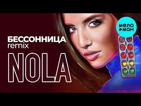 NOLA - Бессонница Lavrushkin Remix Single