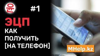 Как получить ЭЦП через телефон [Казахстан, 2020 год]
