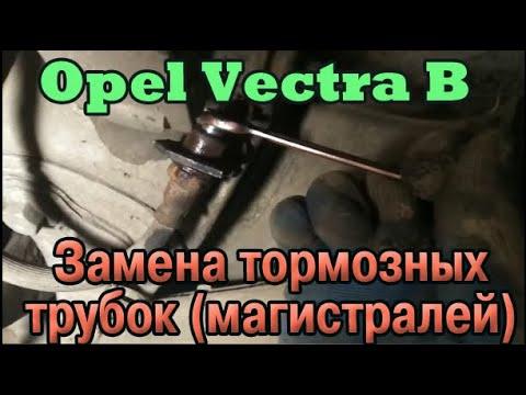 Замена тормозных магистралей (трубок) Opel Vectra B