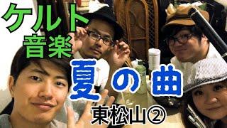 ケルト音楽 爽やか夏セット[Three Fragments of Sea]【Men's Cap】(2019.5.26.LIVE@東松山レトロポップ食堂)JAPANESE CELT