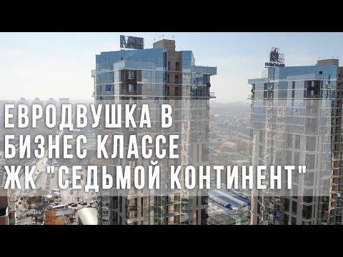 """Евродвушка в бизнес классе. ЖК """"Седьмой континент"""". Квартирный обзор Краснодар"""