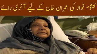 Kalsoom Nawaz About imran Khan   neo news