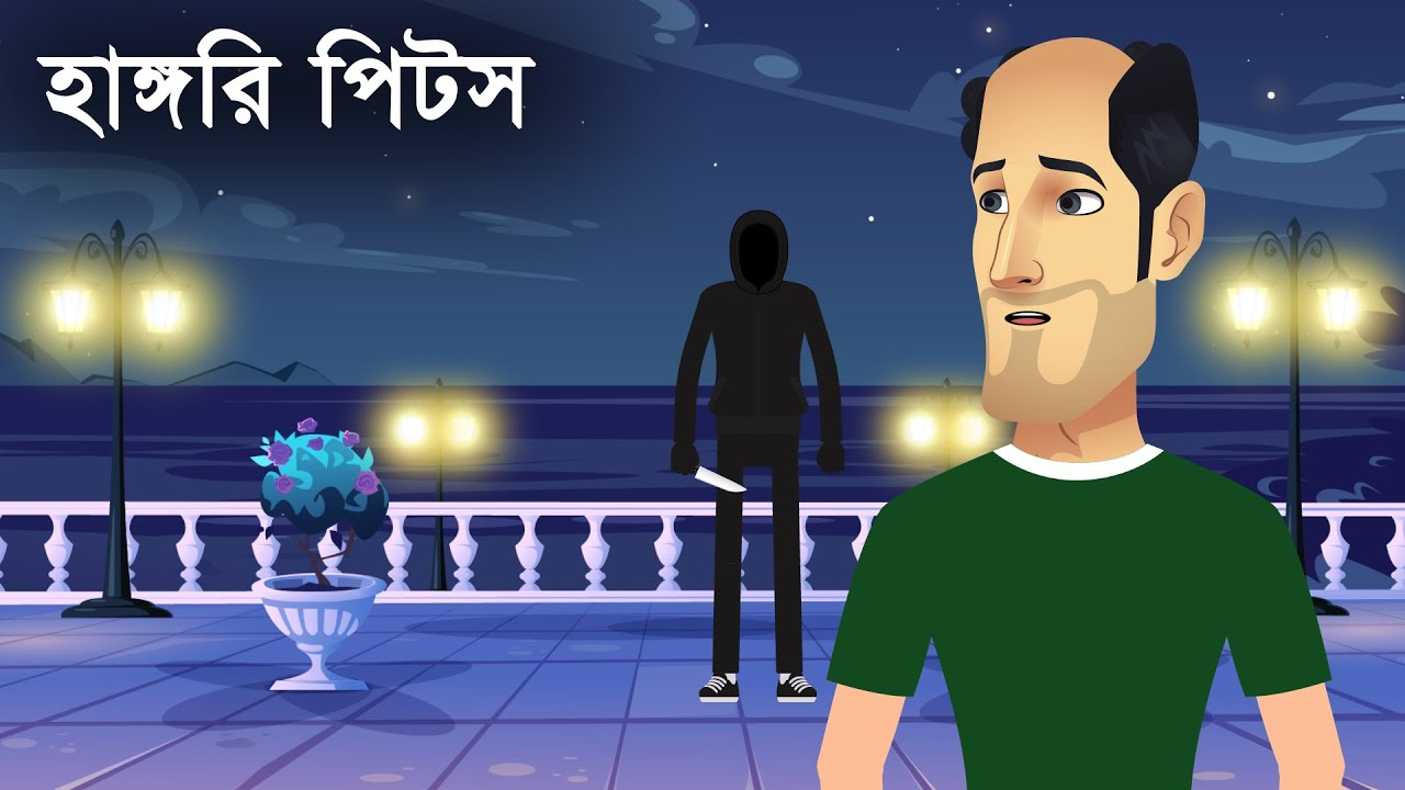 Hungry Pete's | Bangla animated cartoon | Animated stories originals