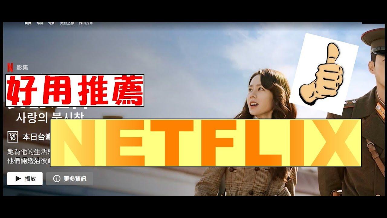 玄玄電力站 netflix 付費優惠方案跟內容介紹 可看4k 陸劇韓劇電影 - YouTube