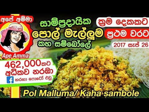 ✔ බඩේ තුවාල සුව කරන කහ සම්බෝලේ(පොල් මැල්ලුම) Pol Mallum for stomach ulcers by Apé Amma