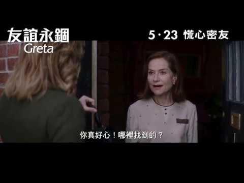 友誼永錮 (Greta)電影預告