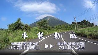 【車載】 島根県出雲市(JR出雲市駅)→鳥取県伯耆町(大山桝水高原)