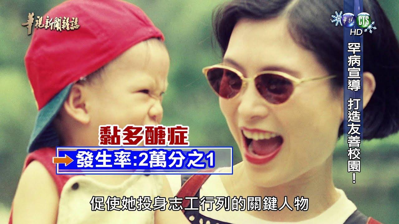 【罕病宣導 打造友善校園】華視新聞雜誌 2015.12.18 - YouTube