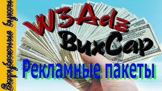 W3adz и Buxcap-заработок на покупке рекламных пакетов.Подробное описание.