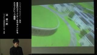 未来のコミュニティをデザインする~スカイビレッジ構想