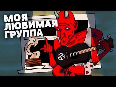Моя любимая группа – Сатана Печёт Блины