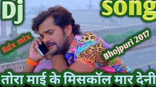 तोरा माई के मिसकॉल मार देनी ।। (Old is gold) Bhojpuri Rdx HARD dj remix song 2017