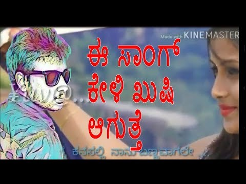 Ninna Kannalli Naanu Bhimbha Vagide Song