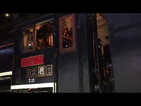国鉄C62形蒸気機関車(C62 17) | Japanese National Railways (JNR) Class C62 Steam Locomotive