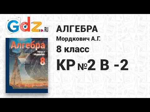 КР №2, В-2 - Алгебра 8 класс Мордкович