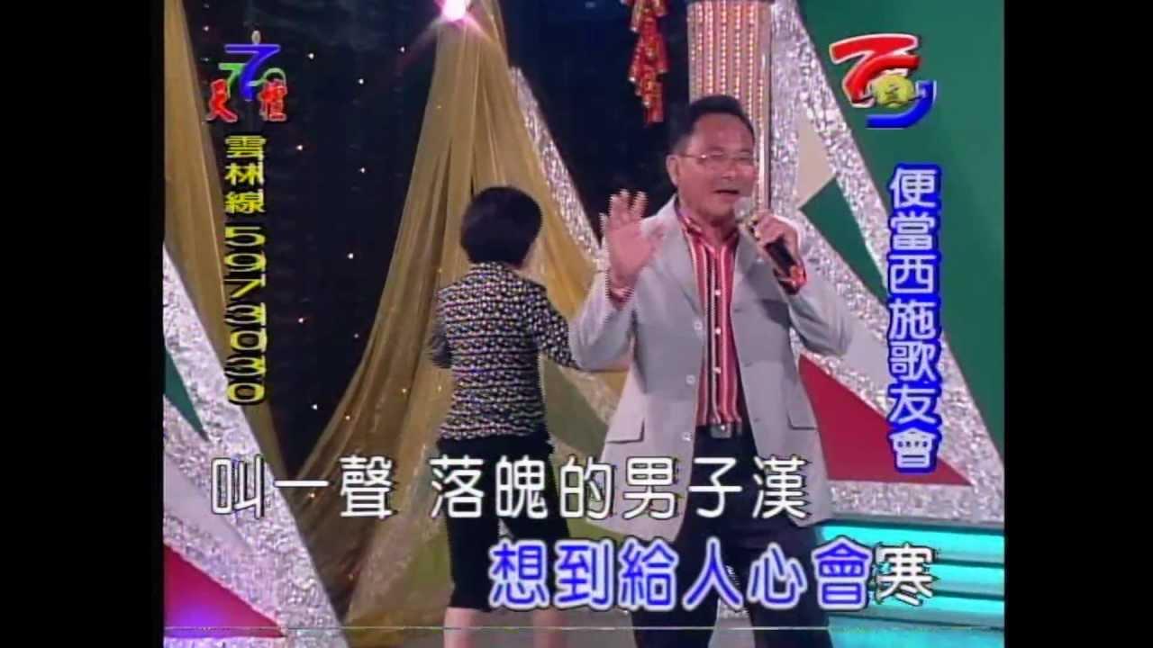 2011.2.26 西施歌友會_和哥_東山再起(豬哥亮) - YouTube