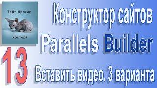 Конструктор сайтов Parallels Builder | Как сделать сайт | 13.  3 способа  вставить видеоролик