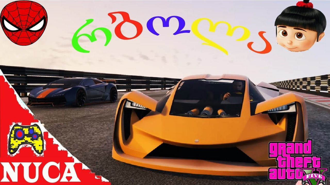 GTA 5 online ქართულად ❤️2 რბოლა ერთად ნუცას დაბრუნება 😱😱😱
