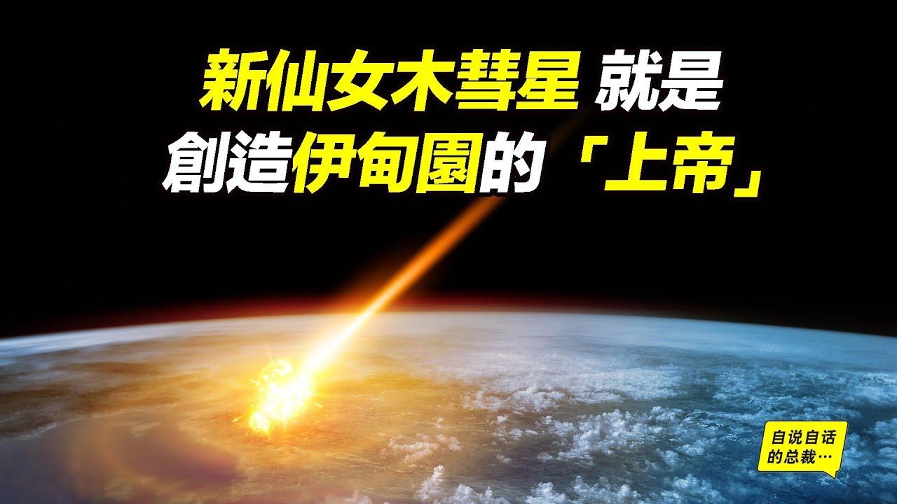 新仙女木彗星,就是創造「伊甸園」的「上帝」 自說自話的總裁