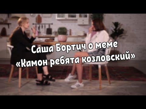 Саша Бортич - Камон ребят Козловский
