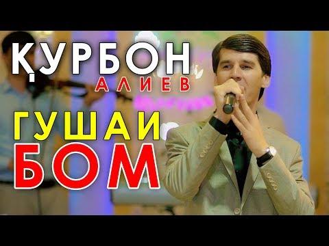 Курбон Алиев - Гушаи бом 2018 | Qurbon Aliev - Gushai bom 2018