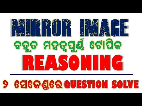 Reasoning Trick Odia || Mirror Image Trick Odia|| Mirror Image Trick Odia || Digital Odisha