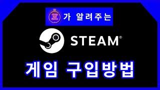 ★스팀 게임 사는방법★(신용카드, 체크카드)