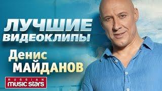 Download Денис Майданов - Лучшие видеоклипы *2017* Mp3 and Videos