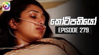 Kotipathiyo Episode 279  || කෝටිපතියෝ  | සතියේ දිනවල රාත්රී  8.30 ට . . . Thumbnail