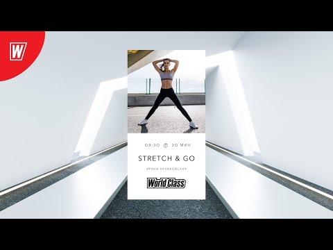 STRETCH & GO с Ириной Куликовской | 4 сентября 2020 | Онлайн-тренировки World Class