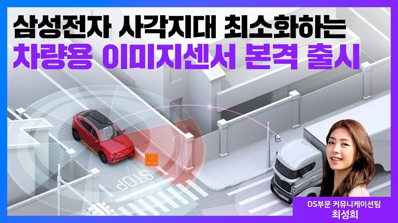 삼성전자, 차량용 이미지센서 본격 출시   읽어주는 보도자료