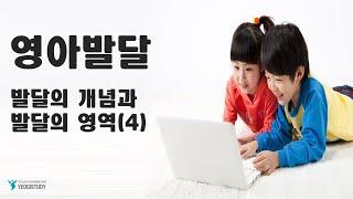 보육교사자격증 취득: 영아발달_발달의 개념과 발달의 영…