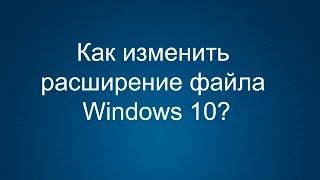Як змінити розширення файлу у Windows 10?