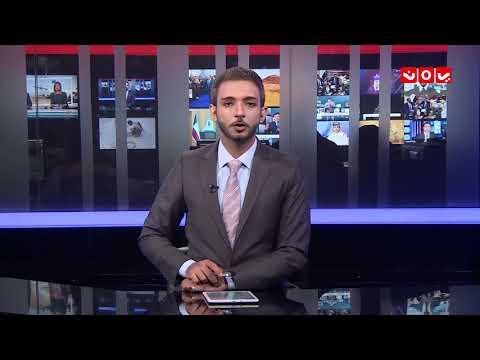 نشرة اخبار المنتصف 20 - 08 - 2018 | تقديم اسامة سلطان | يمن شباب