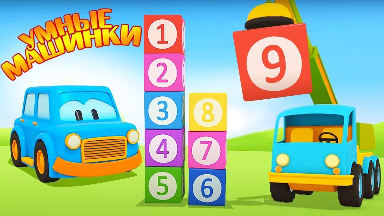 Кубики с цифрами - учим счёт. Развивающие мультики игры для детей про машинки. Умные машинки