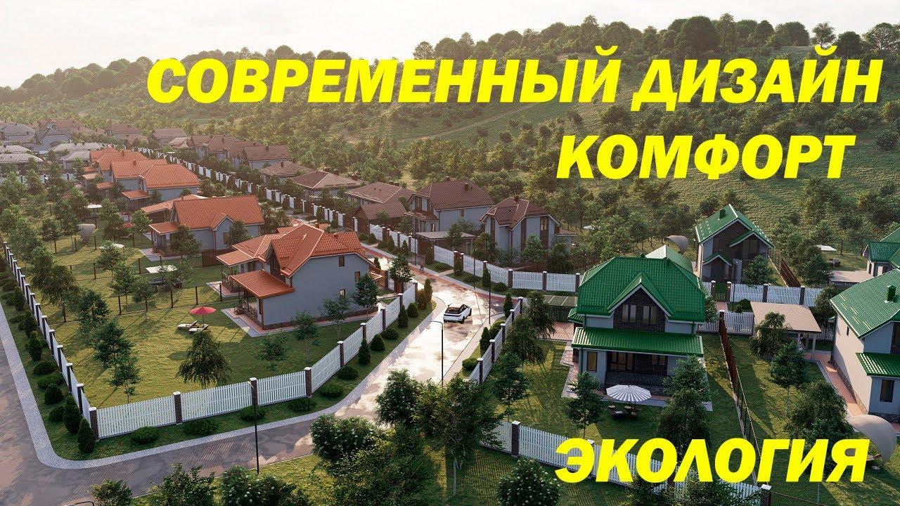 """ЖК """"Предгорье 1 и 2"""""""