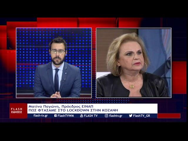 Μ.Παγώνη : οι λόγοι που ξέφυγε η κατάσταση στην Κοζάνη - πως θα περιοριστεί η εξάπλωση του κορωνοϊου