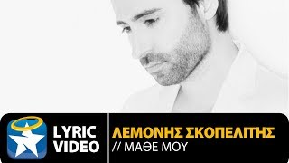 Λεμονής Σκοπελίτης - Μάθε Μου | Lemonis Skopelitis - Mathe Mou (Official Lyric Video HQ)