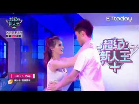 超級新人王+ 黃鈺琳 林亞璇 陳占宇 林漫|Latin Pop|世新大學/電影學系 舞蹈組 EP36 - YouTube