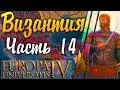БЕДНОЕ РУСЬКОЕ КНЯЖЕСТВО Europa Universalis IV: Византия №14