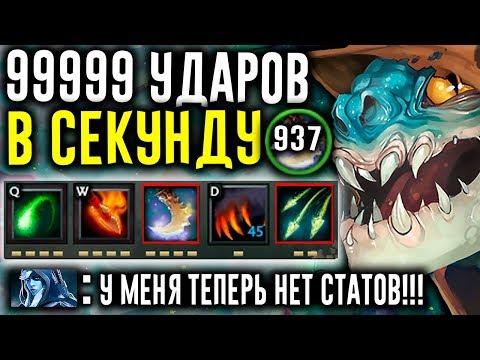видео: 99999 УДАРОВ В СЕКУНДУ - СВОРОВАЛ ВСЕ СТАТЫ!   alcore в definitely not dota 2