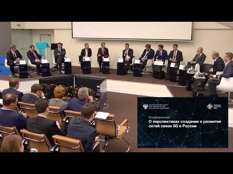 Перспективы создания и развития сетей связи 5G в Российской Федерации
