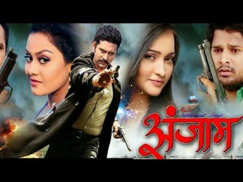 अंजाम New bhojpuri movie Pawan Singh, Yash Kumar Mishra,Ritesh pandey