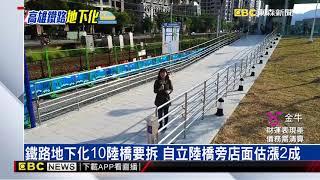 鐵路地下化   陸橋拆周邊房漲2成 美術館周邊漲1成