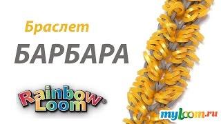 Браслет БАРБАРА из резинок Rainbow Loom Bands. Урок 312 | Bracelet Rainbow Loom