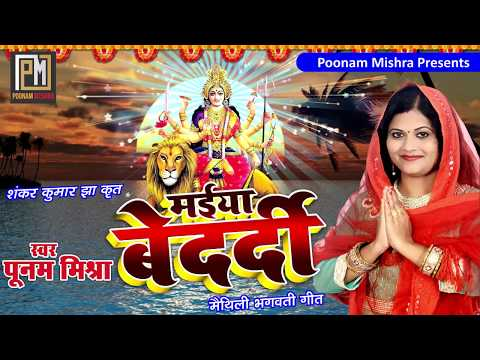 Poonam Mishra|| मैया बेदर्दी ||मैथिली नवरात्रि स्पेशल भगवती गीत 2018